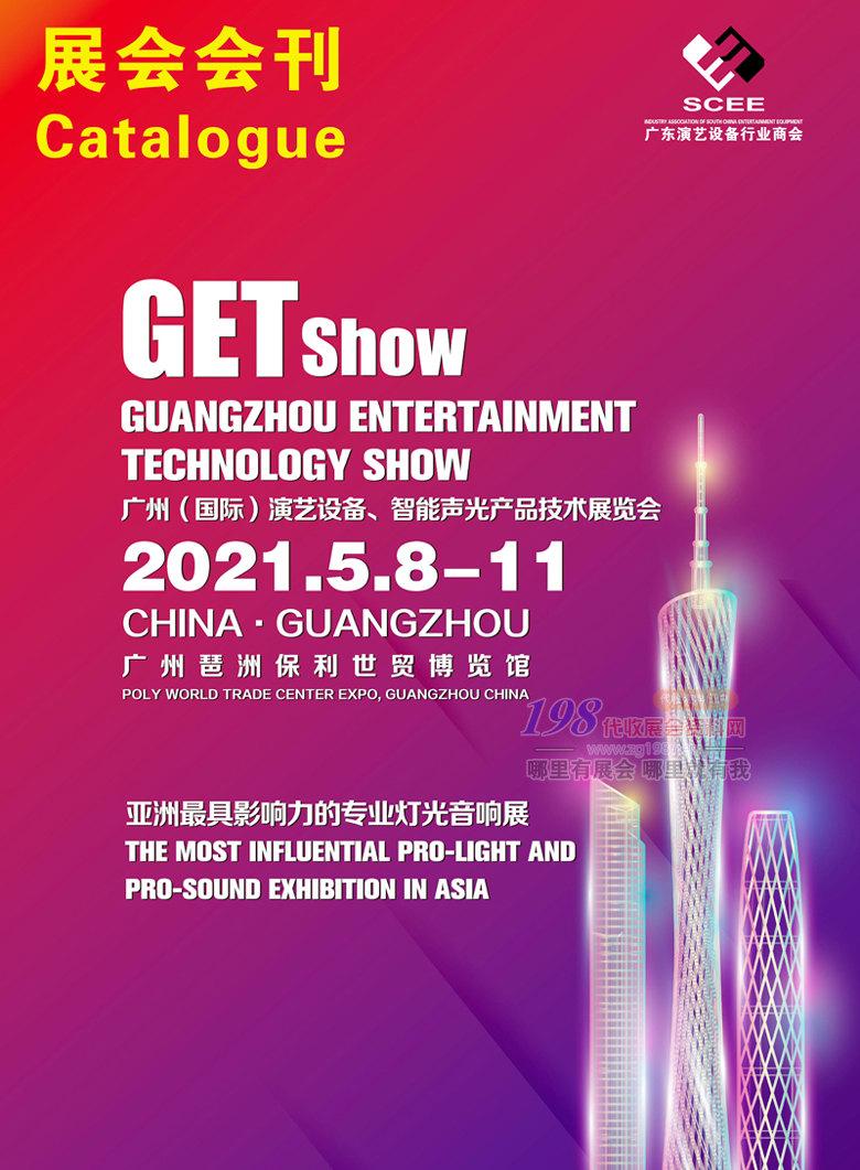 2021广州国际演艺设备、智能声光产品技术展览会展会会刊