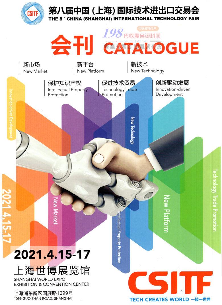 2021上海第八届中国国际技术进出口交易会会刊
