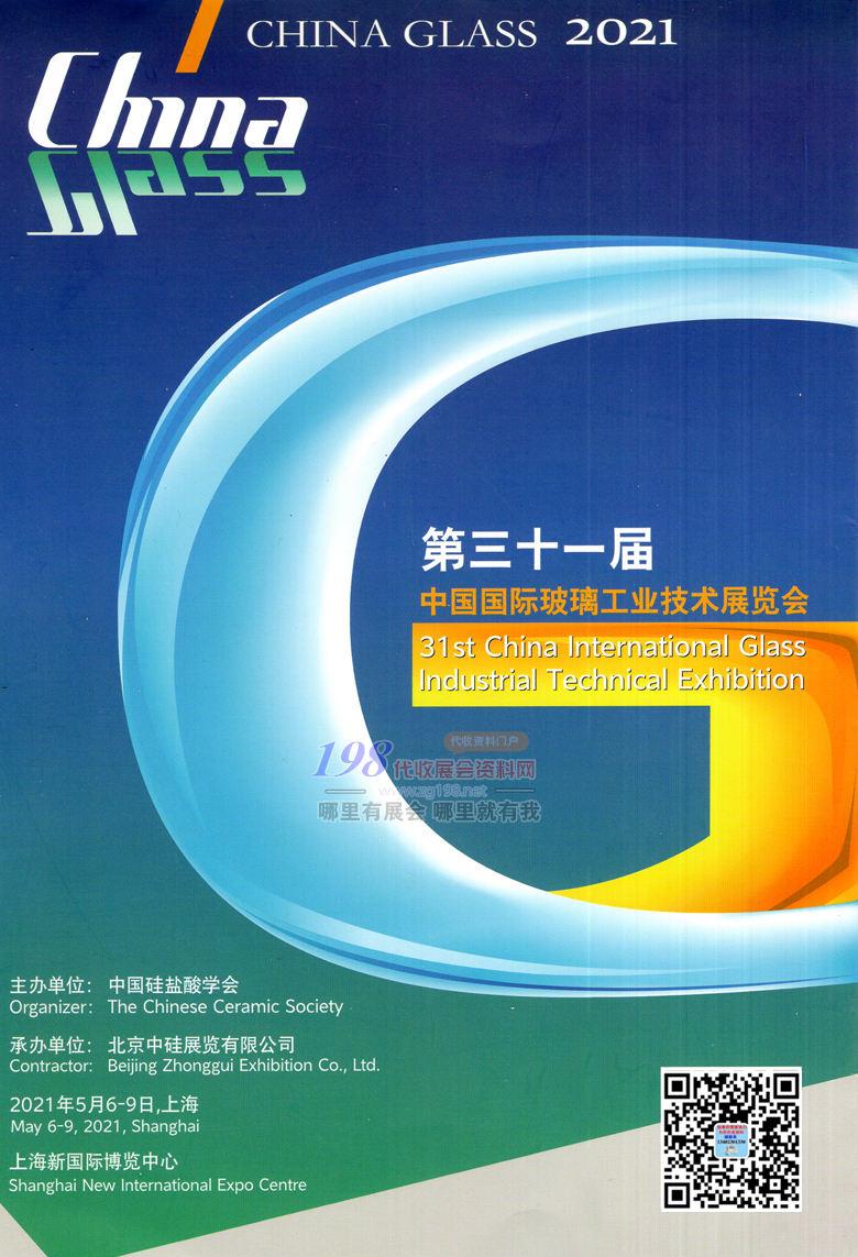 2021上海第三十一届中国国际玻璃工业技术展览会会刊