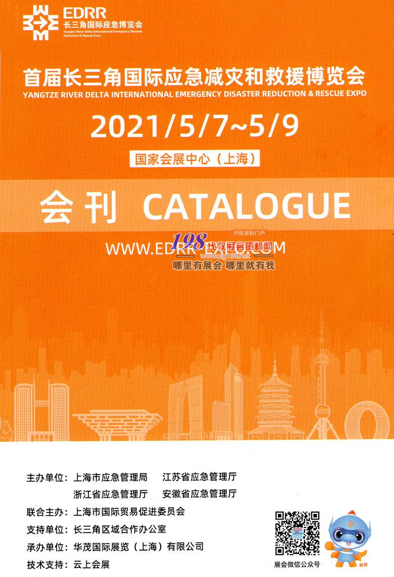 2021上海首届长三角国际应急减灾和救援博览会展会会刊