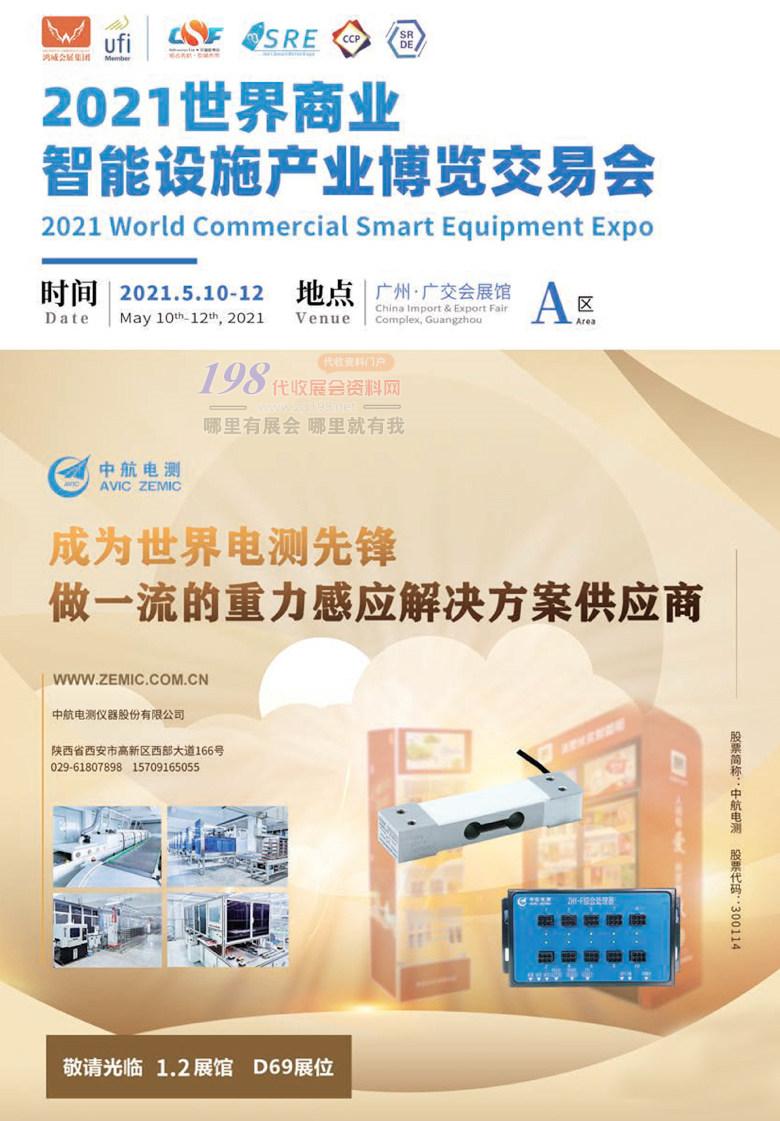 2021广州世界商业智能设施产业博览交易会会刊 商博会会刊