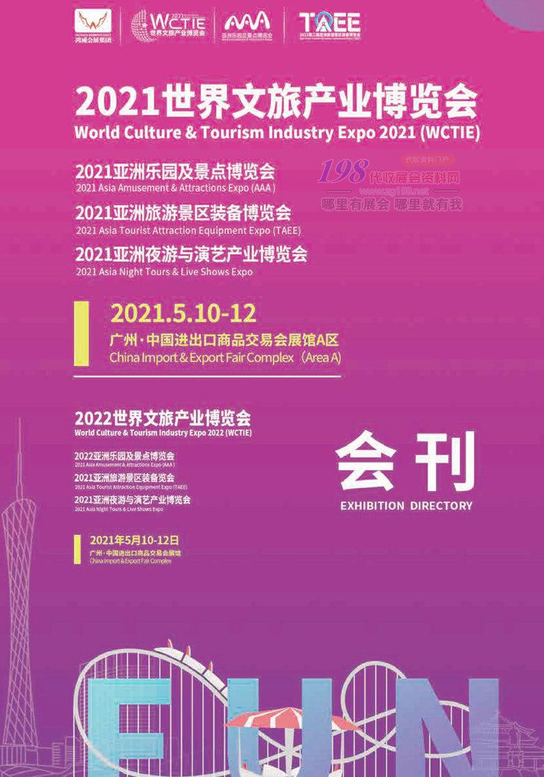 2021广州世界文旅产业博览会、亚洲乐园及景点、亚洲旅游景区装备、亚洲夜游与演艺产业博览会会刊、文旅展会刊