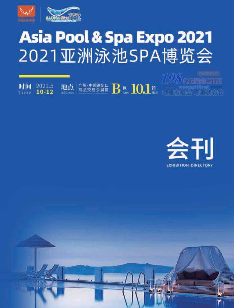 2021广州亚洲泳池SPA博览会会刊 泳池展会刊