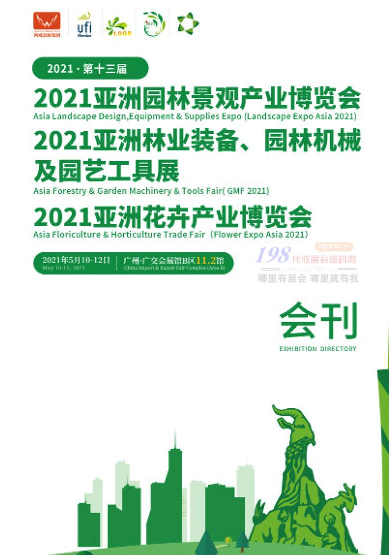 2021广州亚洲园林景观产业博览会、林业装备、园林机械及园艺工具花卉产业博览会会刊