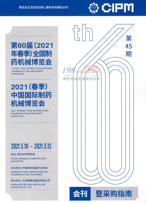 2021青岛第60届CIPM药机展 中国国际制药机械博览会展会会刊
