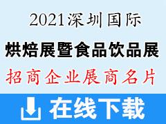 2021深圳国际烘焙展暨国际食品饮品展览会展商名片