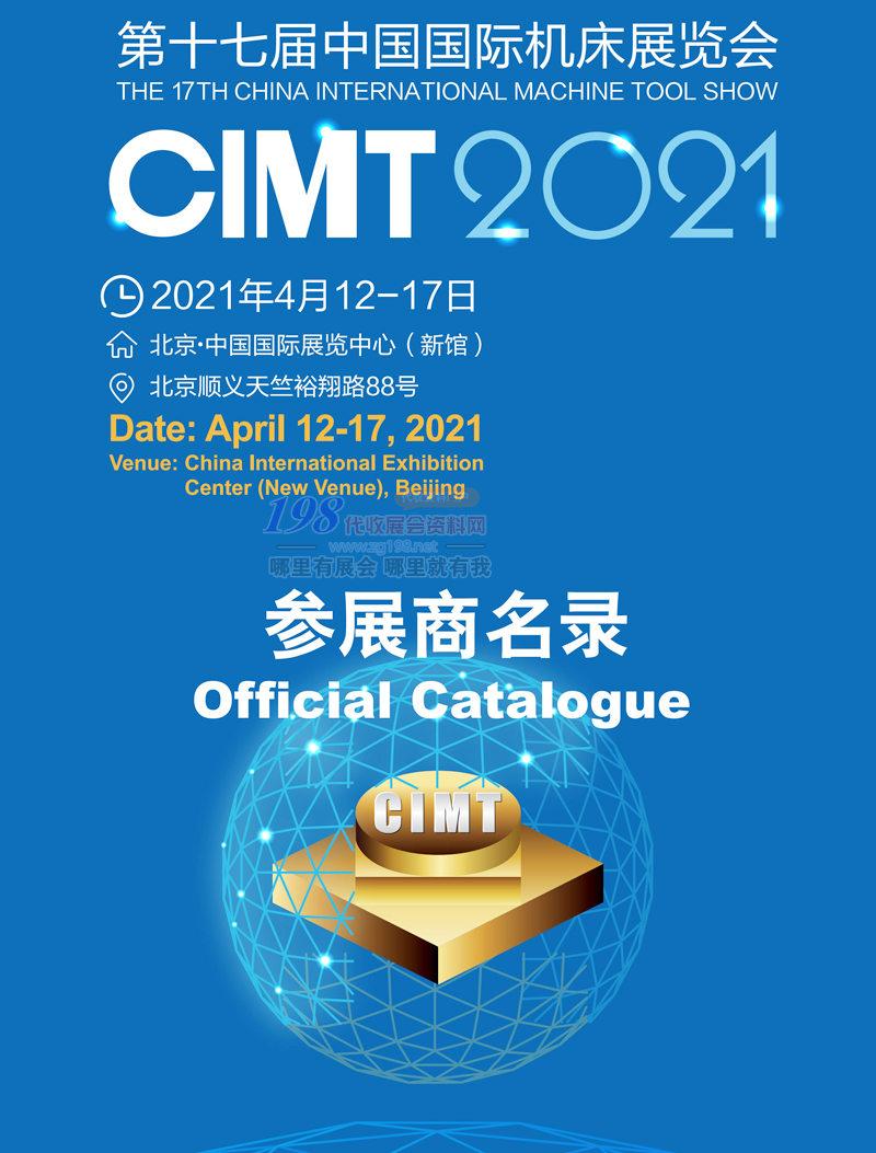 CIMT2021北京第十七届中国国际机床展览会会刊