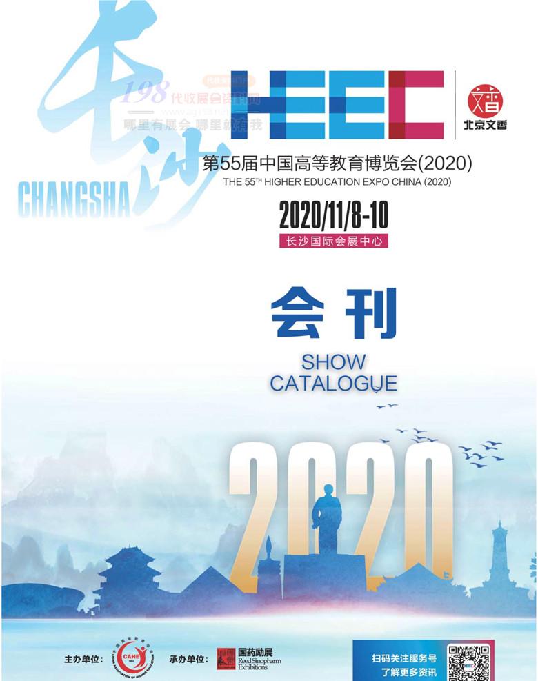 2020长沙第55届中国高等教育博览会会刊
