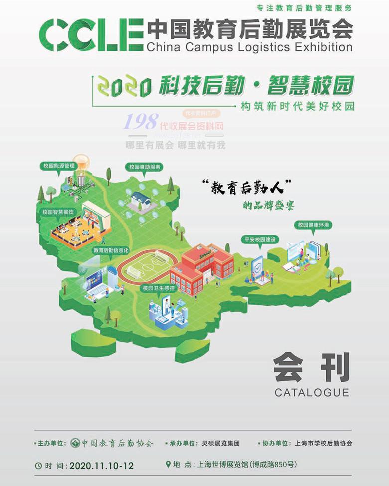 CCLE 2020上海中国教育后勤展览会会刊