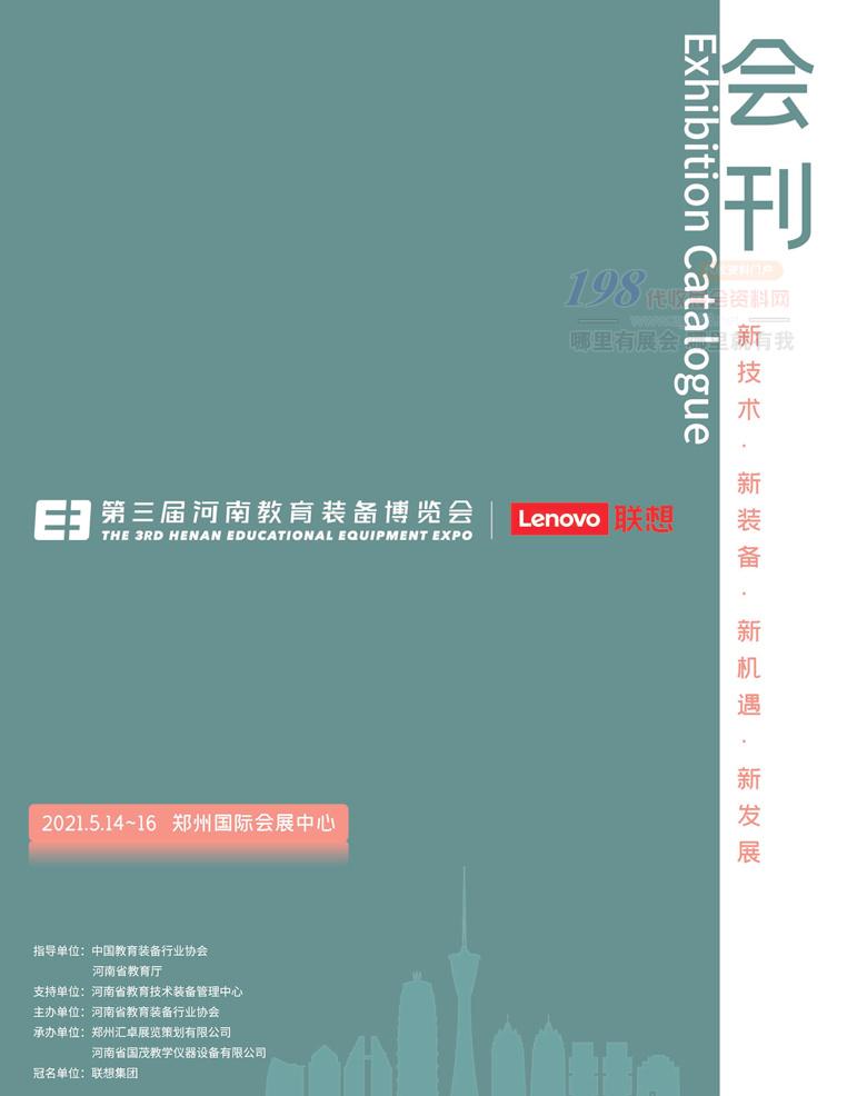 2021第三届河南教育装备博览会会刊
