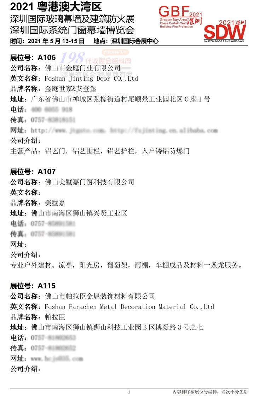 2021大湾区深圳门窗幕墙展会刊