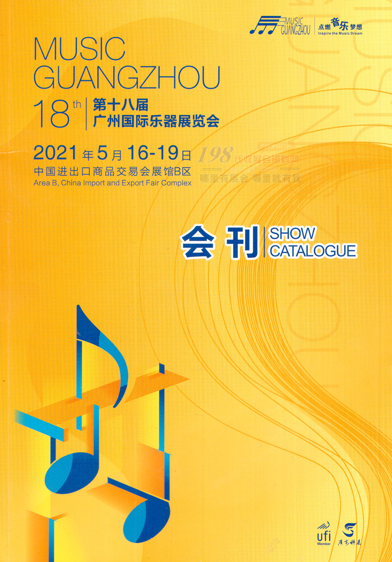 2021第十八届广州国际乐器展览会