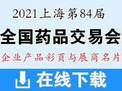 2021第84届全国药品交易会彩页画册与展商名片资料 药交会资料 上海药交会