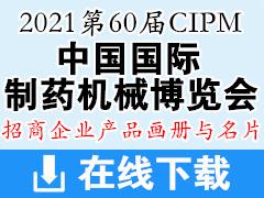 2021青岛第60届CIPM药机展 中国国际制药机械博览会企业产品彩页画册与名片资料