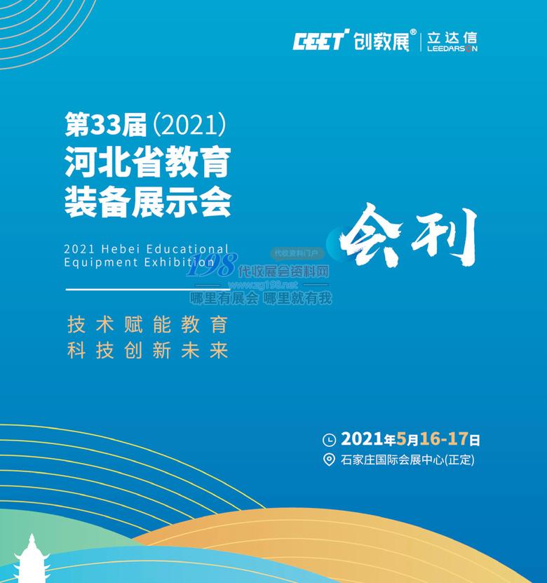 2021第33届河北教育装备展示会展商名录—展会会刊