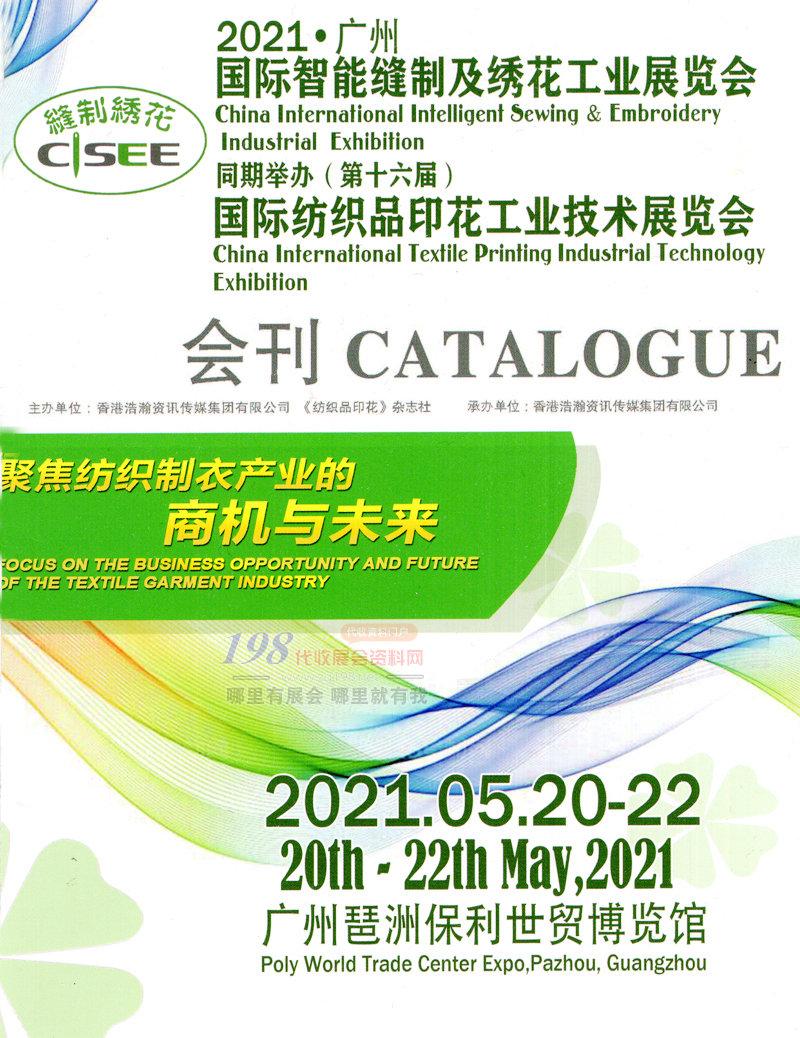 2021广州国际纺织品印花工业技术展、缝制及绣花工业展