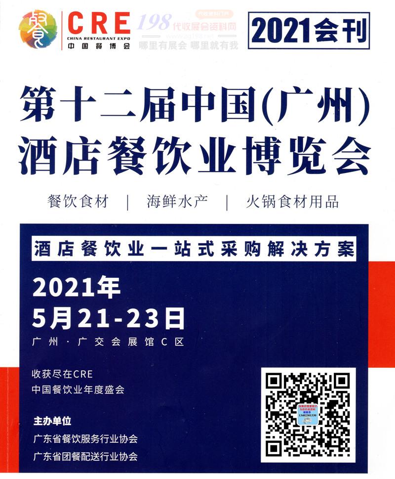 2021第十二届广州酒店餐饮业博览会会刊 CRE中国餐博会展商名录 餐饮食材海鲜水产火锅食材