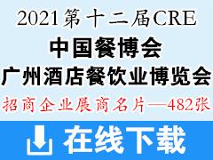 2021第十二届广州酒店餐饮业博览会CRE中国餐博会展商名片 餐饮食材海鲜水产火锅食材展商名片