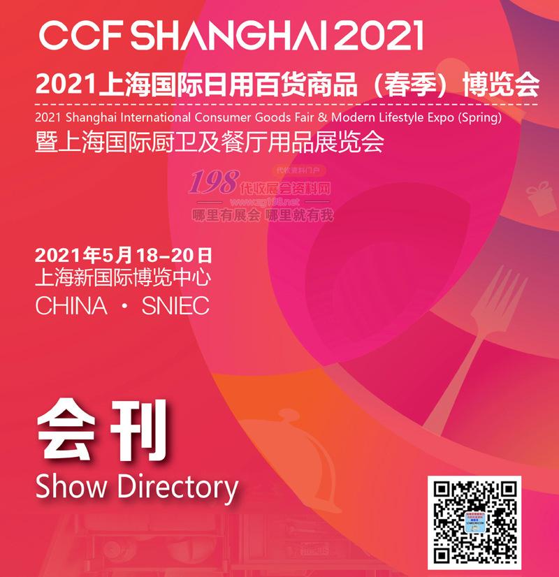 CCF 2021上海国际日用百货商品春季博览会暨上海国际厨卫及餐厅用品展会刊—展商名录