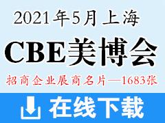 2021第26届上海CBE美博会 中国美容博览会展商名片