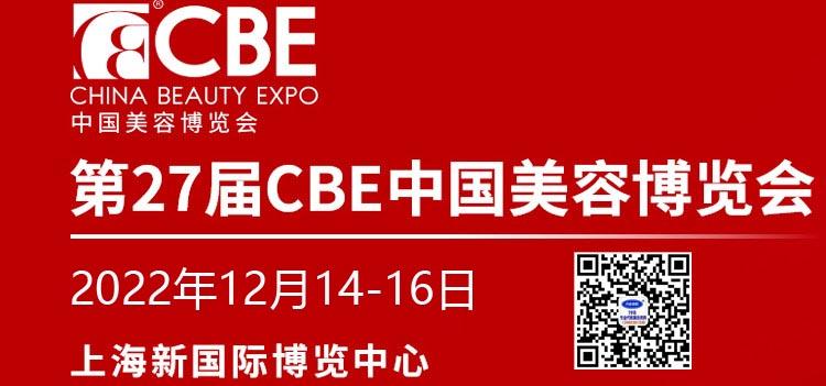 2022第27届上海美博会CBE 中国美容博览会
