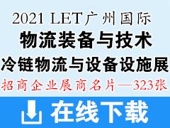 2021 LET广州国际物流装备与技术展 冷链物流与设备设施展商名片 广州物流展