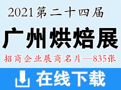 2021第二十四届中国广州国际烘焙展览会 广州烘焙展展商名片