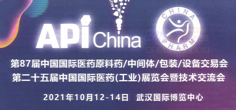 第87届API China中国国际医药原料、中间体、包装、设备交易会
