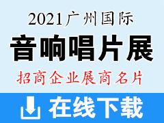 2021广州国际音响唱片展-展商名片