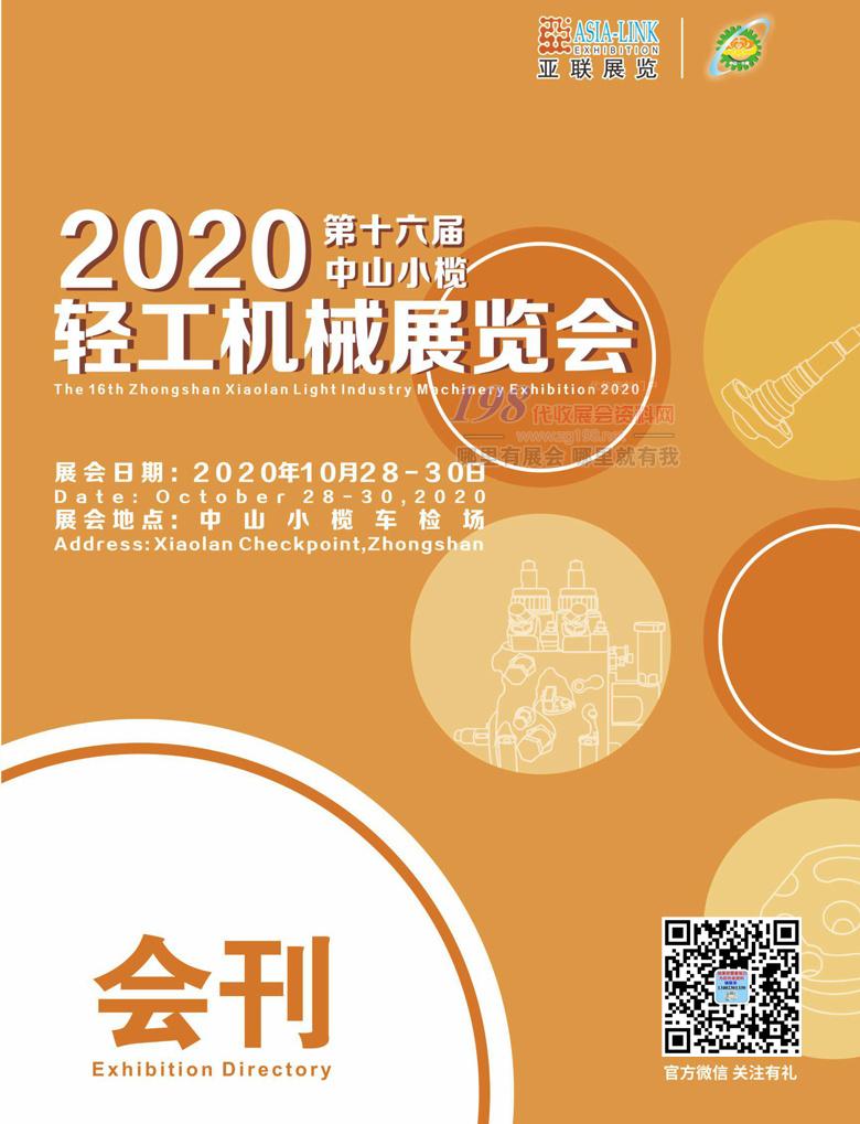 2020第十六届广东中山小榄轻工机械展会刊-展商名录