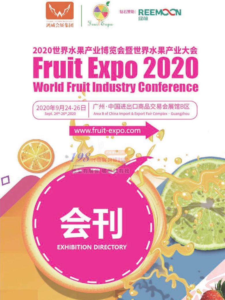 2020广州世界水果产业博览会暨世界水果产业大会展商名录—展会会刊