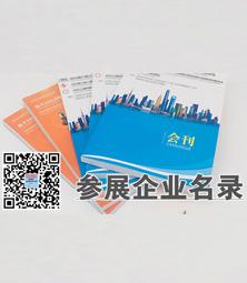 2019年10月青岛第77届中国教育装备展会刊—展商名录