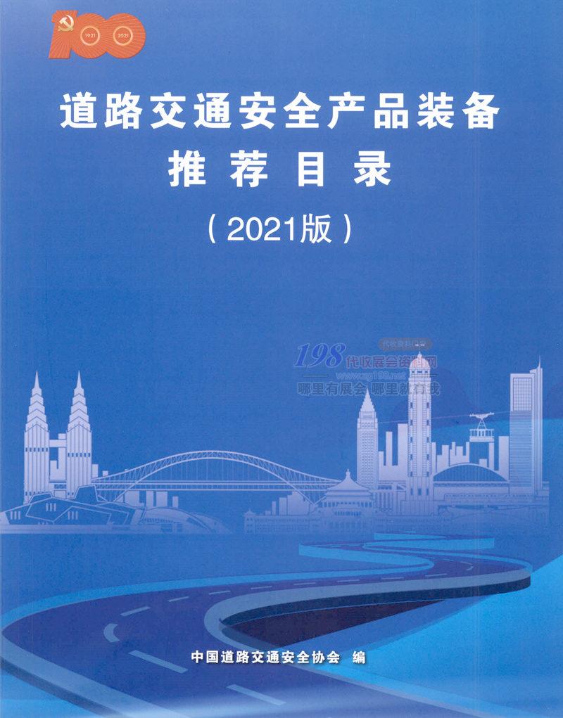 2021版道路交通安全产品装备目录(含产品信息与企业联系方式)