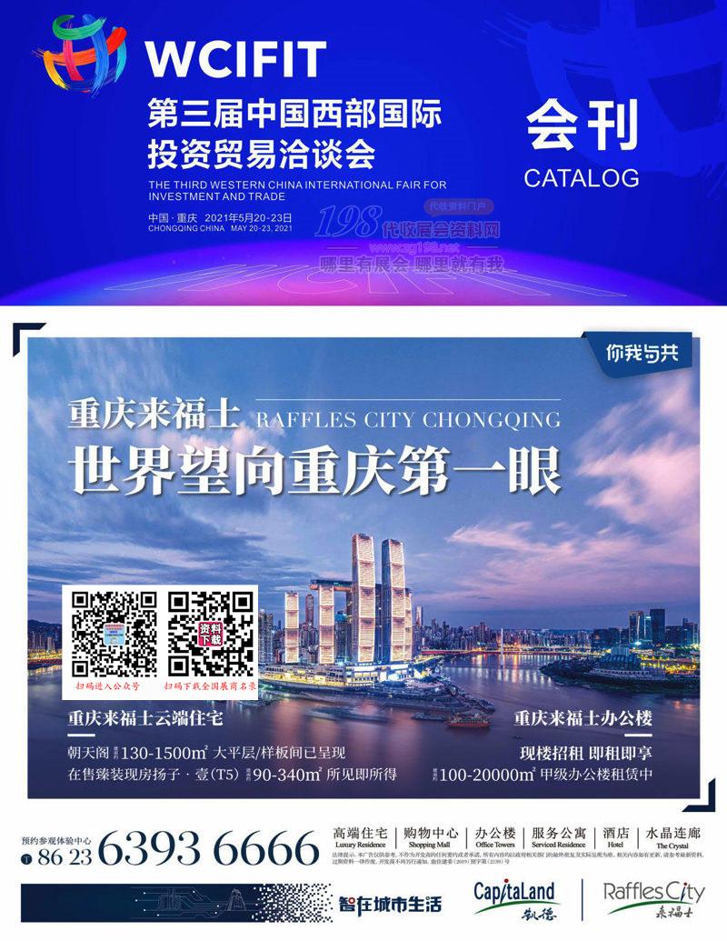 2021重庆第三届西洽会 第三届中国西部国际投资贸易洽谈会展会会刊-展商名录