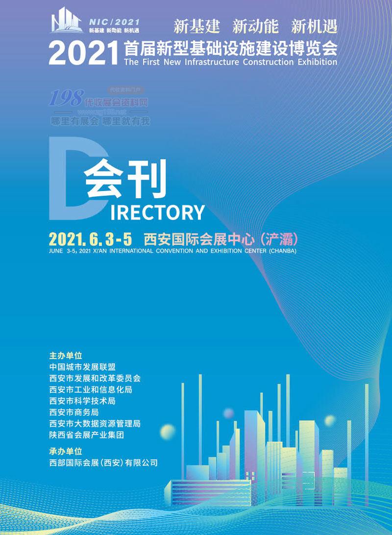2021西安首届新型基础设施建设博览会会刊-展商名录
