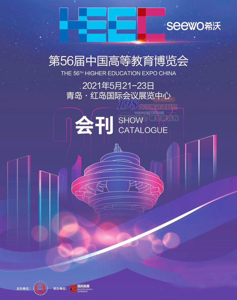 2021青岛第56届中国高等教育博览会展商名录 第56届高教展会刊
