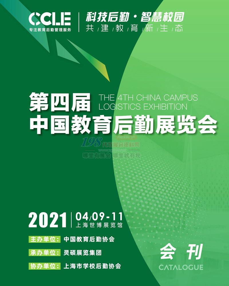 2021上海CCLE中国教育后勤展览会会刊-展商名录