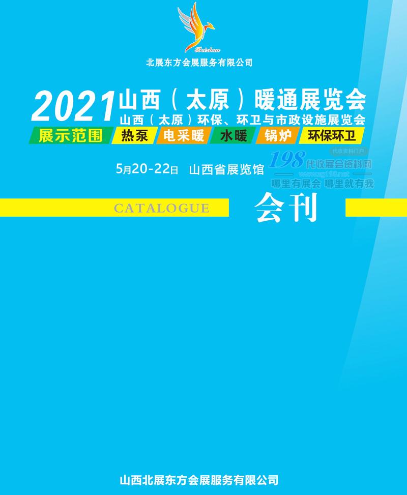 2021山西太原暖通展览会会刊-展商名录