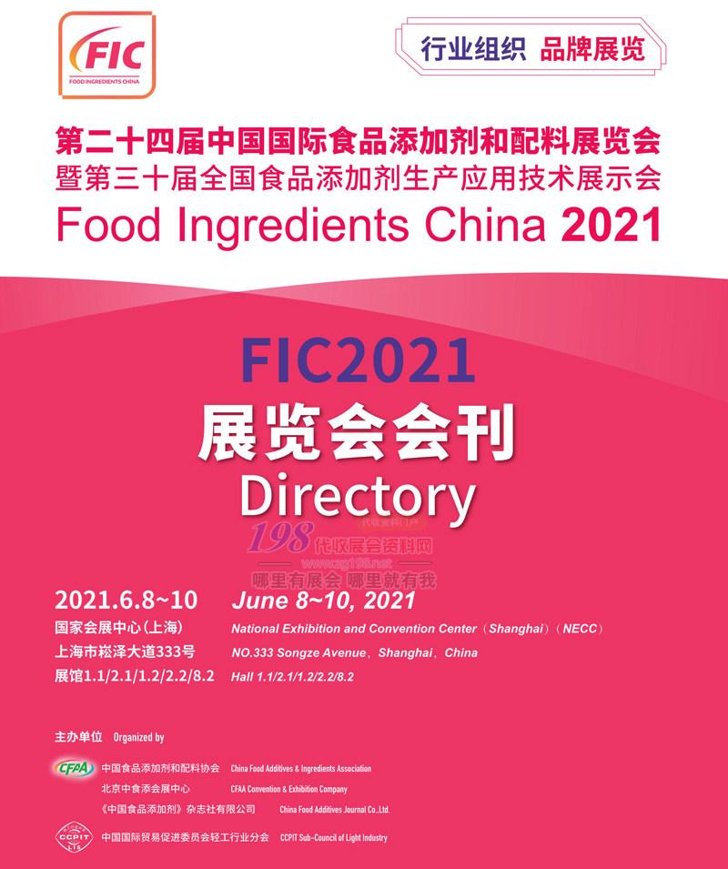 2021上海第二十四届FIC中国国际食品添加剂和配料展会刊-展商名录_0012021上海第二十四届FIC中国国际食品添加剂和配料展会刊-展商名录