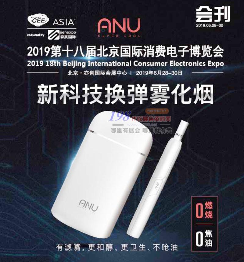 2019第十八届北京国际消费电子博览会展会会刊