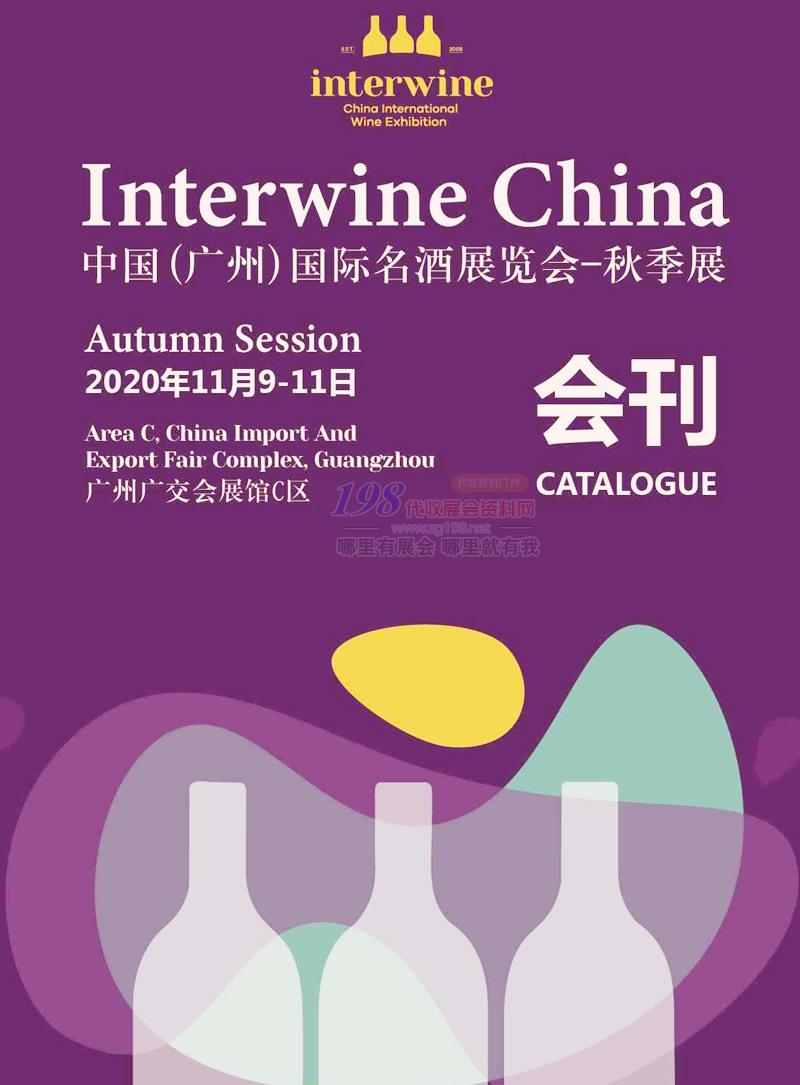 2020广州国际名酒展览会秋季展展会会刊