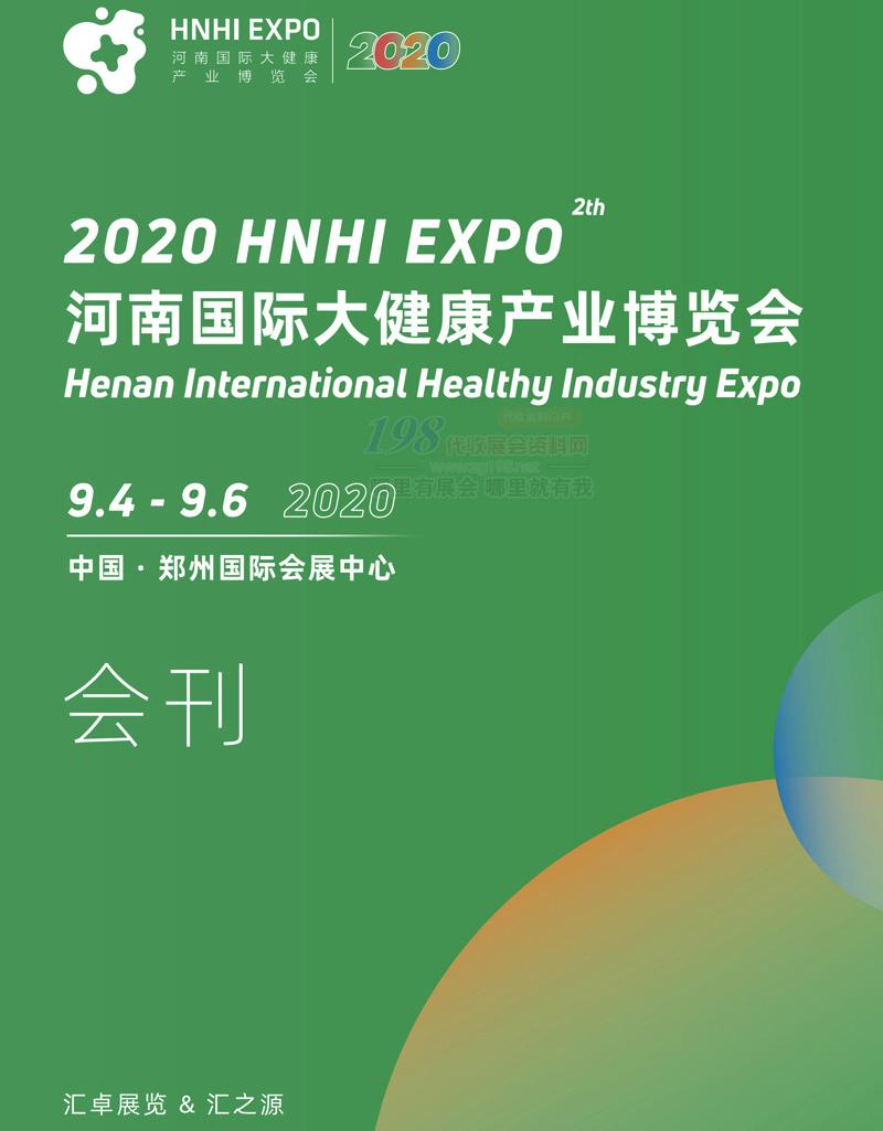 2020河南国际大健康产业博览会展会、河南国际老龄产业博览会展会会刊