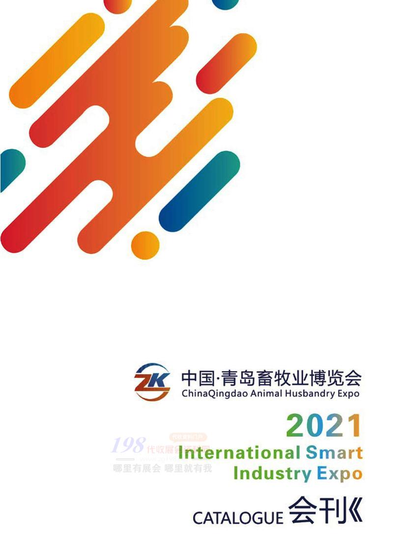 2021青岛畜牧业博览会展会会刊 畜牧展会刊