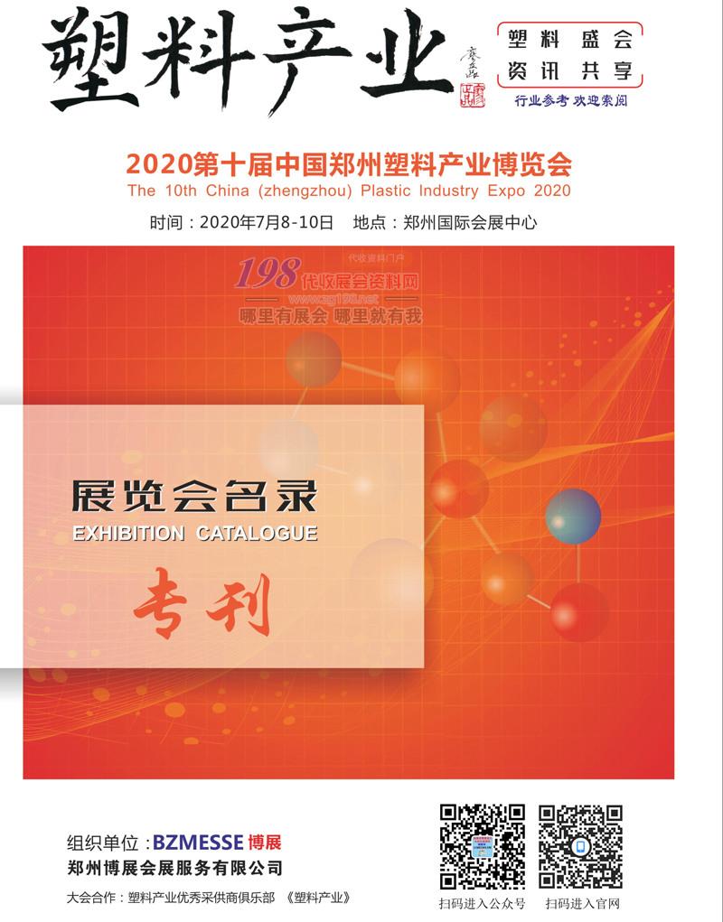 2020第十届河南郑州塑料产业博览会会刊-展商名录