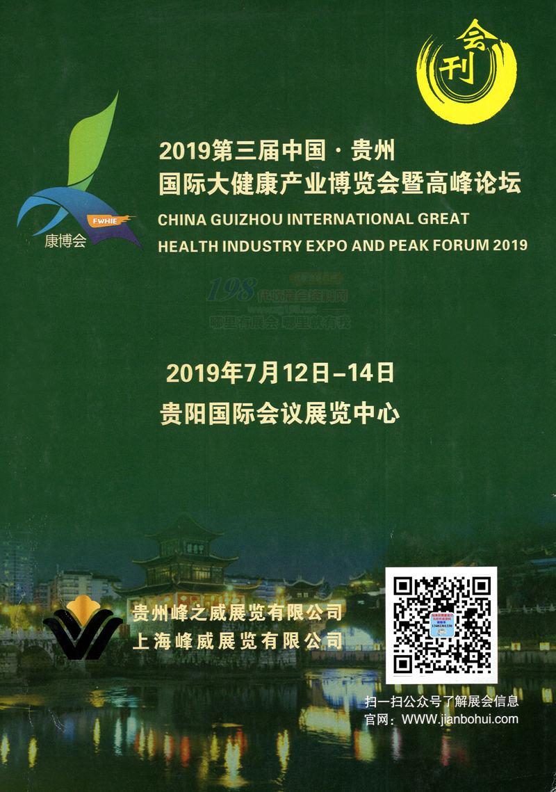 2019第三届贵州国际大健康产业博览会会刊-展商名录