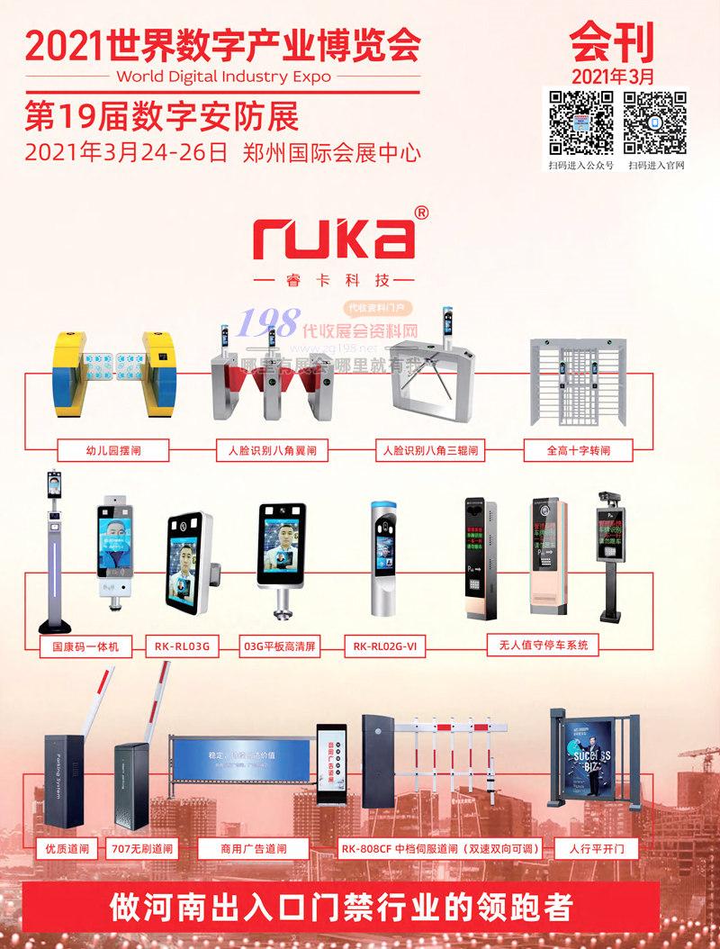 2021世界数字产业博览会、第19届郑州数字安防展 安博会会刊-展商名录