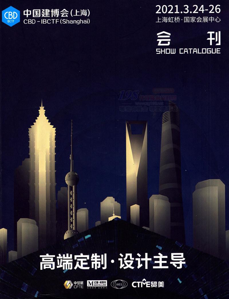 2021中国建博会展商名录、上海建博会会刊