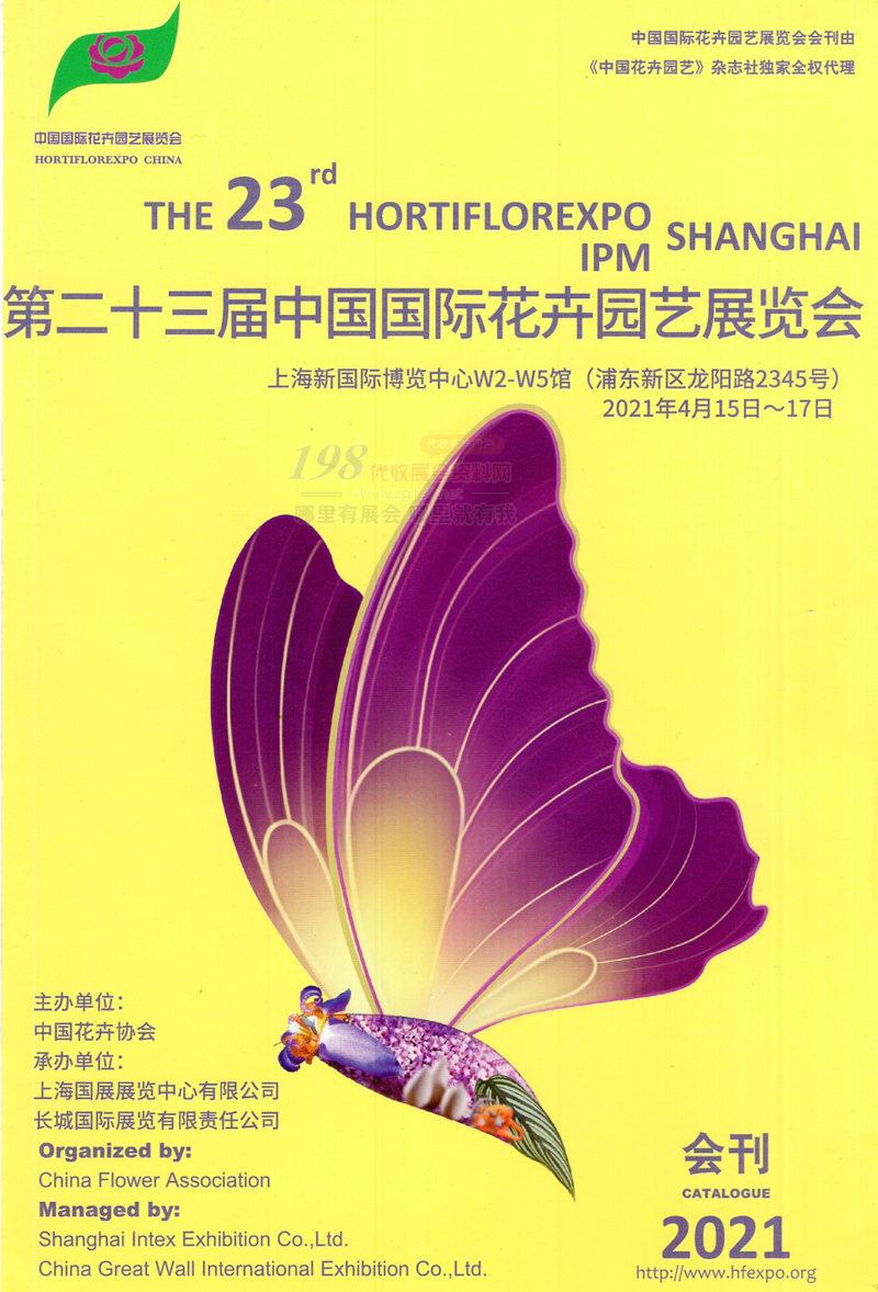 2021上海第二十三届中国国际花卉园艺展览会会刊-展商名录 园林
