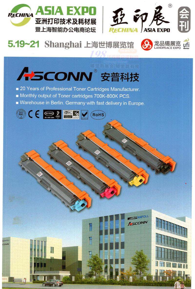 2021 ReChina亚洲打印技术及耗材展暨上海智能办公电商论坛展商名录、亚印展会刊