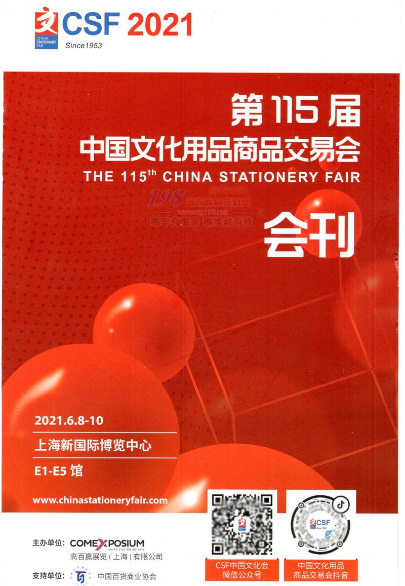 2021上海第115届中国文化用品商品交易会会刊-展商名录